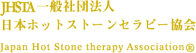 JHSTA 日本ホットストーンセラピー協会 Japan Hot Stone Therapy Association®
